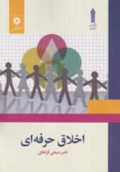 کتاب اخلاق حرفه ای اثر ناصر صبحی قراملکی