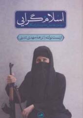 کتاب اسلام گرایی سومین جنبش مقاومت رادیکال