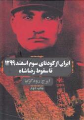 کتاب ایران از کودتای سوم اسفند 1299 تا سقوط رضا شاه