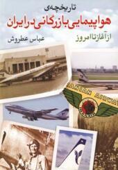 کتاب تاریخچه هواپیمایی بازرگانی در ایران از آغاز تا امروز