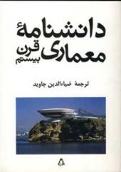 کتاب دانشنامه معماری قرن بیستم