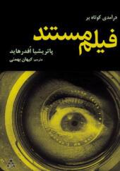 کتاب درآمدی کوتاه بر فیلم مستند