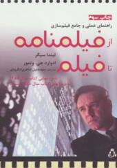 کتاب راهنمای عملی و جامع فیلم سازی از فیلمنامه تا فیلم