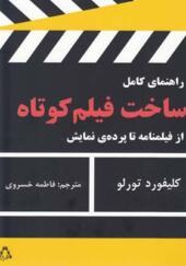 کتاب راهنمای کامل ساخت فیلم کوتاه