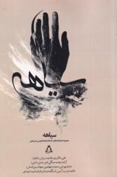 کتاب سیاهه مجموعه نمایشنامه های کارگاه نمایشنامه نویسی