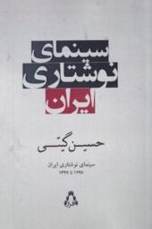 کتاب سینمای نوشتاری ایران