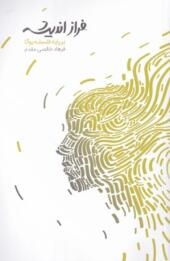 کتاب فراز اندیشه بر پایه فلسفه یوگا