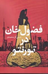 کتاب فضول خان در تورنتو