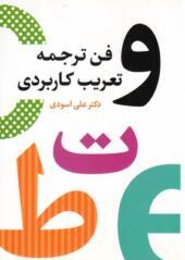 کتاب فن ترجمه و تعریب کاربردی