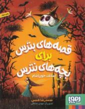 کتاب قصه های بترس برای بچه های نترس 1 اسکلت خون آشام