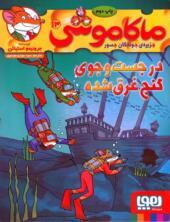 کتاب ماکاموشی 13 در جست و جوی گنج غرق شده