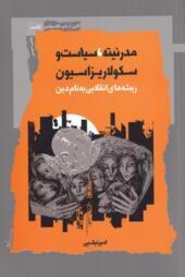 کتاب مدرنیته سیاست و سکولاریزاسیون ریشه های انقلابی به نام دین