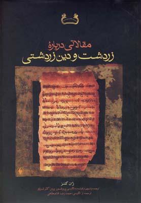 کتاب مقالاتی درباره زردشت و دین زردشتی