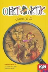کتاب کارآگا آگاتا 1 نفرین فرعون