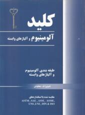 کتاب کلید آلمینیوم و آلیاژهای وابسته