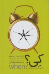 کتاب کی رازهای علمی زمان بندی عالی