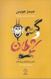 کتاب گربه و شیطان