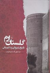 کتاب گلستان ارم تاریخ شیروان و داغستان