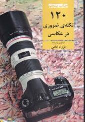 کتاب 120 نکته ضروری عکاسی