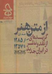 مجله حرفه هنرمند 78 گزیده ای از نقد و نظر در ایران جدید از 1285 تا 1357