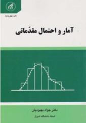 کتاب آمار و احتمال مقدماتی اثر جواد بهبودیان