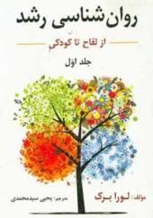 کتاب روان شناسی رشد از لقاح تا کودکی جلد اول