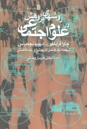 کتاب روش های پژوهش در علوم اجتماعی