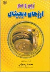 کتاب زیر و بم ارزهای دیجیتال