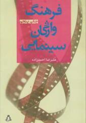 کتاب فرهنگ واژگان سینمایی