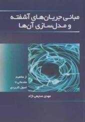 کتاب مبانی جریان های آشفته و مدل سازی آن ها