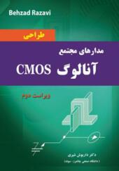 کتاب مدارهای مجتمع آنالوگ cmos