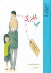 کتاب من و بابابزرگ دوست داشتنی ام