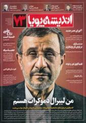 مجله اندیشه پویا شماره 73 گفتگو با محمود احمدی نژاد