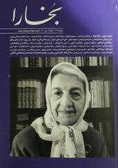 مجله-بخارا-شماره-143-خرداد-و-تیر-1400