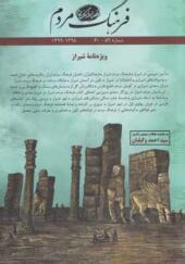 مجله فرهنگ و مردم شماره 59 و 60 ویژه نامه شیراز