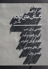 مجموعه-آثار-داستان-های-کوتاه-نادر-ابراهیمی-جلد-اول
