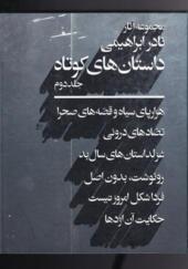 مجموعه-آثار-داستان-های-کوتاه-نادر-ابراهیمی-جلد-دوم