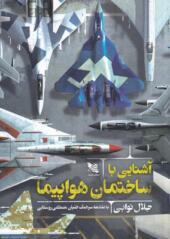 کتاب آشنایی با ساختمان هواپیما