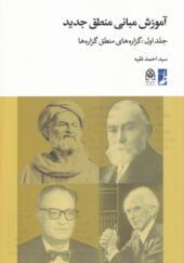 کتاب-آموزش-مبانی-منطق-جدید-جلد-اول-گزاره-های-منطق-گزاره-ها