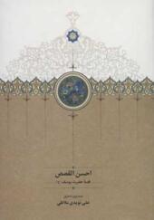 کتاب احسن القصص قصه حضرت یوسف