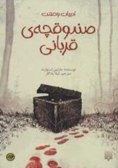 کتاب ادبیات وحشت صندوقچه قربانی