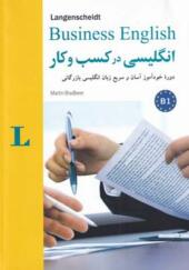 کتاب انگلیسی در کسب و کار