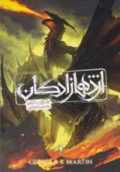 کتاب اژدها زادگان
