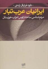کتاب ایرانیان عرب تبار مردم شناسی ساختار قومی اعراب خوزستان