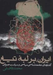 کتاب ایران بر لبه تیغ گفتارهای جامعه شناسی و سیاست عمومی
