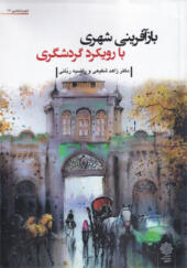 کتاب-بازآفرینی-شهری-با-رویکرد-گردشگری-اثر-زاهد-شفیعی