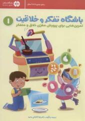 کتاب باشگاه تفکر و خلاقیت 1 تمرین هایی برای پرورش مغزی خلاق و متفکر