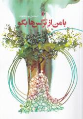 کتاب-با-من-از-نرگس-ها-بگو-اثر-اسماعیل-یورد-شاهیان