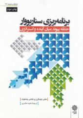 کتاب-برنامه-ریزی-سناریووار-حلقه-پیوند-میان-آینده-و-استراتژی
