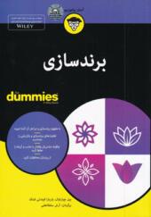 کتاب-برندسازی-از-سری-کتاب-های-دامیز-اثر-بیل-چیاراوال